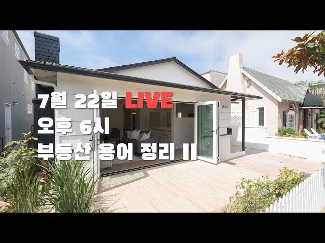 7월 22일 LIVE - 알아두면 거래/투자 시 유용한 부동산 용어 정리 II