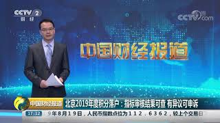 [中国财经报道]北京2019年度积分落户:指标审核结果可查 有异议可申诉  CCTV财经
