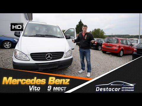 Mercedes Benz Vito из Германии Что не стоит покупать