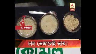 recipe in Assamese language