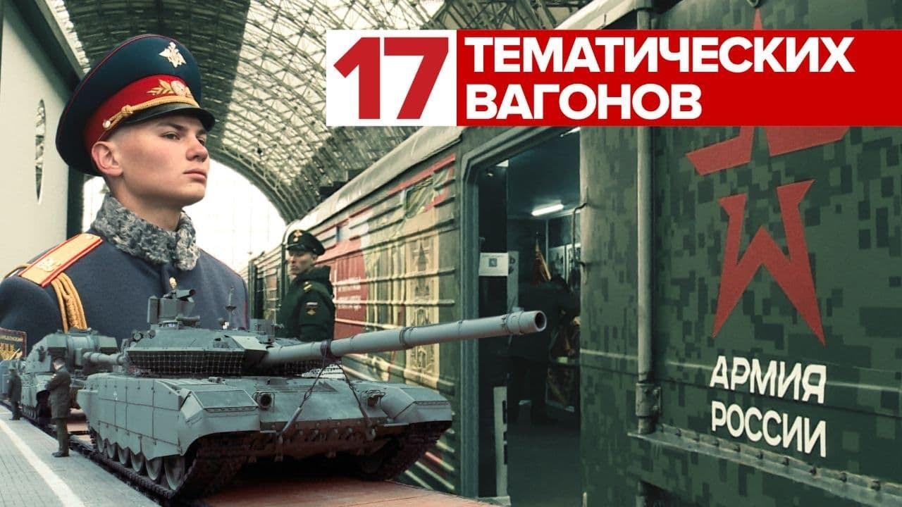 «Мы — армия страны. Мы — армия народа»: в Москве стартует военно-патриотическая акция ко Дню Победы