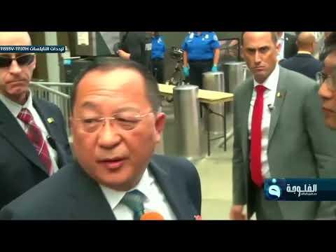 وزير خارجية كوريا الشمالية يصف خطاب ترامب في الأمم المتحدة بنباح الكلب