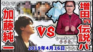 【金ダツラ】加藤純一VS伝説パーティー【2019/04/16】
