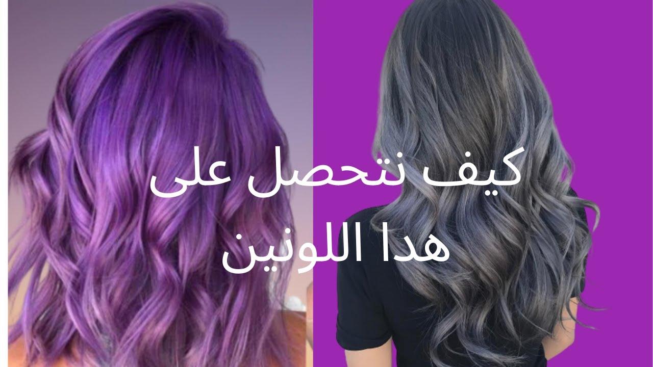 صبغ شعر لون رمادي صبغ شعر لون بنفسجي Youtube