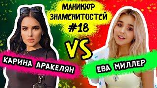 МАНИКЮР ЗНАМЕНИТОСТЕЙ 18 КАРИНА АРАКЕЛЯН vs ЕВА МИЛЛЕР