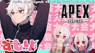 みんなで「Apex Legends」を楽しもう!in YouTube Gaming Week【 ずしり 】