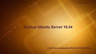 Ubuntu Server 16.04 Backup системы