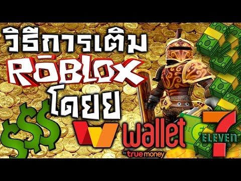 วิธีการเติมเงิน ROBLOX โดยใช้ TrueWallet (สูตรง่าย)เติมที่ 7-11ก็ได้  winrocker
