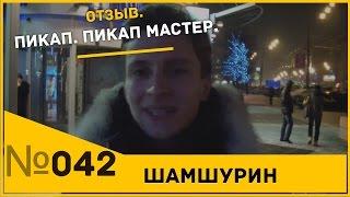Владимир Шамшурин - Знакомства \Свидания\Отношения