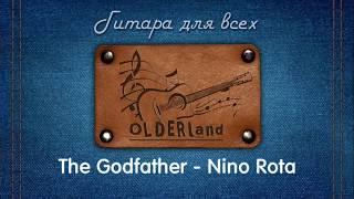 The Godfather - Nino Rota (гитара, разбор и табы)