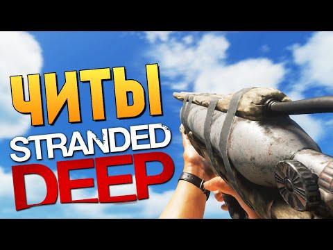 Stranded Deep - ОБЗОР СУПЕР ЧИТОВ!