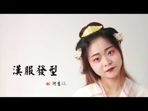 "Cosplay Queen 古装发型""Traditional Chinese Hairstyles""【汉服发型】"
