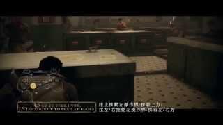 PS4《The Order: 1886》遊戲操作中文解說 (台北國際電玩展2015試玩版本)