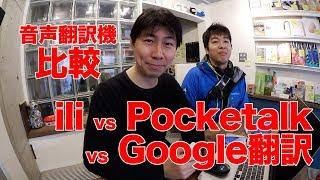 3機種比較 Pocketalk(ポケトーク:Travis)/ili(イリー)/Google翻訳