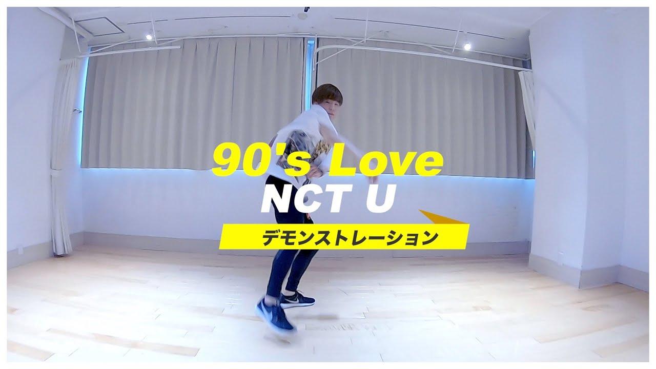 【1月】NCT U「90's Love」マスタークラスの紹介【K-POPダンススクール】