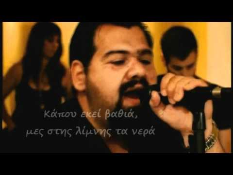 NORMA the band - ΒΟΡΕΙΑ ΚΑΙ ΔΥΤΙΚΑ - official video clip (Στιχοι,Lyrics)
