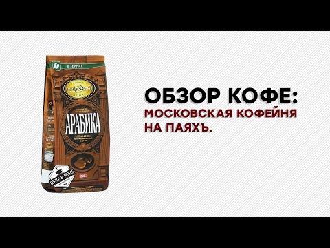 """Московская кофейня на паяхъ """"Арабика"""". Пробуем!"""