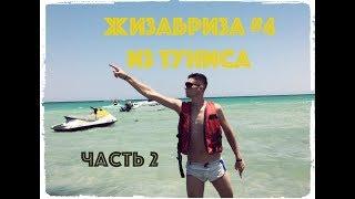 Активный отдых на море! ЖИЗАБРИЗА#4 из Туниса (часть 2)