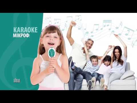 ΜΙΚΡΟΦΩΝΟ KARAOKE