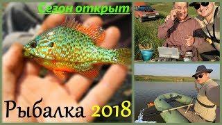 🐠 Рыбалка с Выездом 2018 / Сезон Открыт