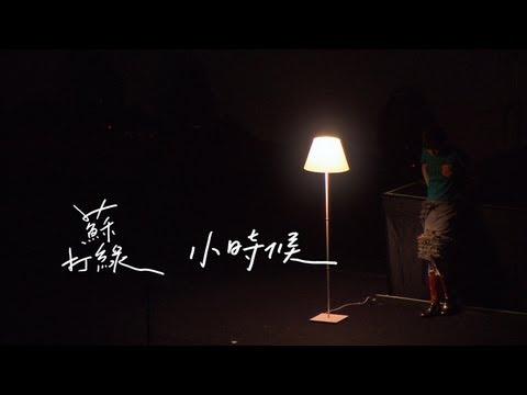 蘇打綠 sodagreen - 【小時候】Official Music Video