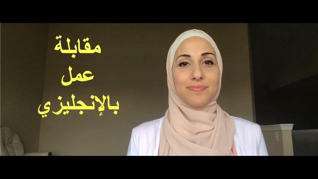 أسئلة وأجوبة في مقابلة العمل بالإنجليزية Learn English With Razanne Job Interview Youtube