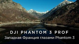 Природа западной Франции глазами Phantom 3 Professional(Это короткое видео снято нашим клиентом, партнером и другом, классным моунтинбайкером Георгием Викуловым...., 2016-04-05T23:43:49.000Z)