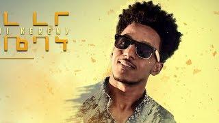Misgun Andargie (Wedi Keren) - Handebet Eyu Lielana - New Eritrean Music 2018 (Official Audio)
