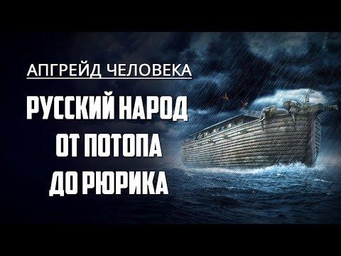 Русский народ от