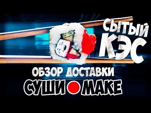"Обзор доставки ""Суши Make"" в Новосибирске."