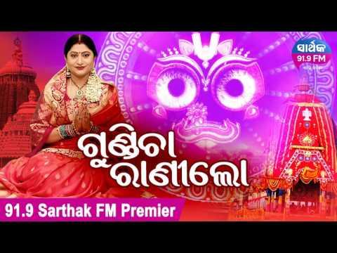 Gundicha Raani Lo - Full Audio   Jagannath Bhajan by Namita Agrawal   Sidharth TV   Sidharth Music