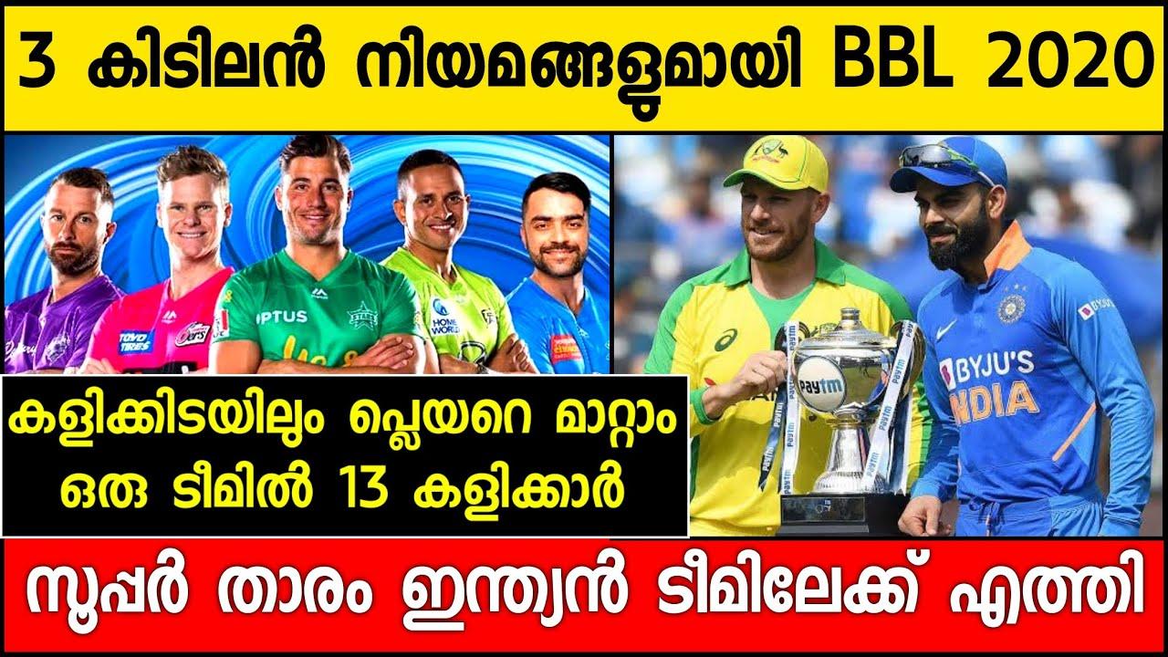 Ipl 2021 Ipl Latest News 3 New Rules Of Bbl 2021 Malayalam Cricket News Ipl News Malayalam Cric News
