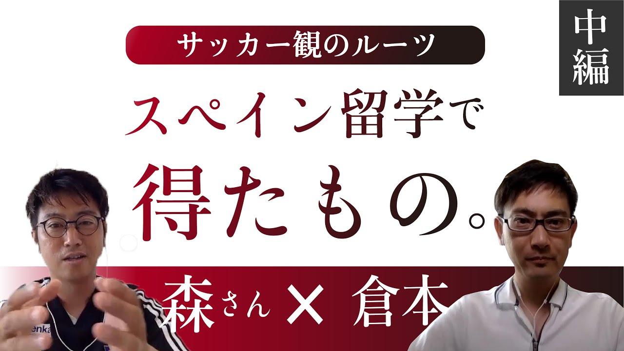 プロサッカーコーチになるには?私の履歴書 アルビレックス新潟U-18コーチ 森亮太②