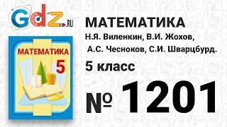 № 1201- Математика 5 класс Виленкин
