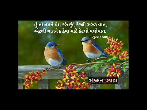 Gujarati kavita  by shyam chauhan