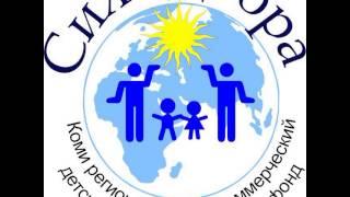 Помощь детям сиротам и больным