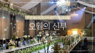 [결혼준비 웨하니TV와 함께] 현직웨딩플래너가알려주는 …
