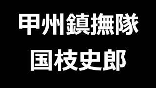 甲州鎮撫隊 国枝史郎 青空文庫朗読【ゆっくり音声】 アクセント無し