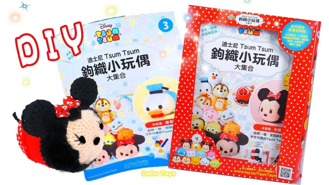 『DIY 輕鬆動手作』 開箱 →迪士尼 TSUM TSUM 鉤織小玩偶 中文版 終於上市啦~ - YouTube