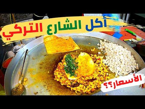 جولة اكل الشارع في ازمير تركيا - اسعار الأكل التركي