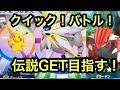 伝説GET目指します!ポケモンガオーレダッシュ2弾!