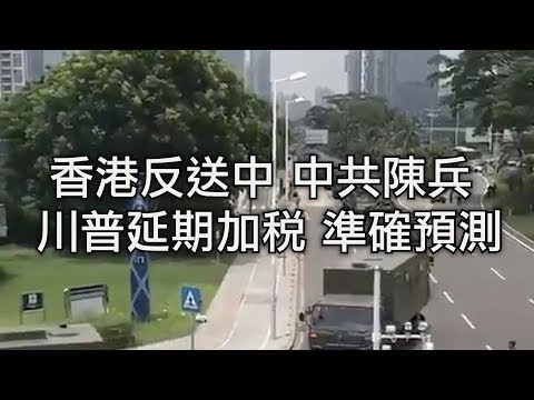 """香港反送中 中共反诬""""恐怖主义"""" 陈兵深圳 ;出兵不成熟 仍有两难。五月份准确预测到八月份的川普延期加税(川普推推推 20190814第21期)"""