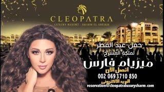 Myriam Fares Eid Al Fitr Concert Cleopatra Sharm Sheikh