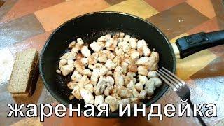 Жареная индейка на сковороде. Индейка рецепт. Мой рецепт №47