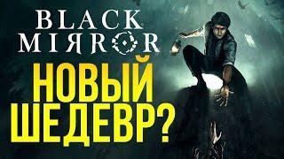 Black Mirror - НОВЫЙ ШЕДЕВР? - ХОРРОР! - ПЕРВЫЙ ВЗГЛЯД ОТ ШИМОРО!
