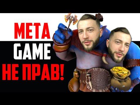 видео: meta game НЕ ПРАВ! Дота стала игрой для нубов?