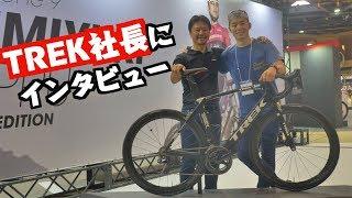提供:TREK https://www.trekbikes.com/jp/ja_JP/ 6:09テロップに誤りが...