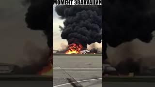 Смотреть видео МОСКВА МУРМАНСК!!! Катастрофа в аэропорту ШЕРЕМЕТЬЕВО онлайн
