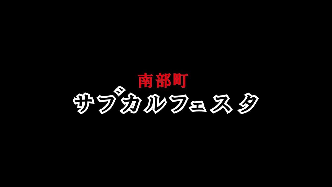 【南部町サブカルフェスタ2015~Remember~】 - YouTube