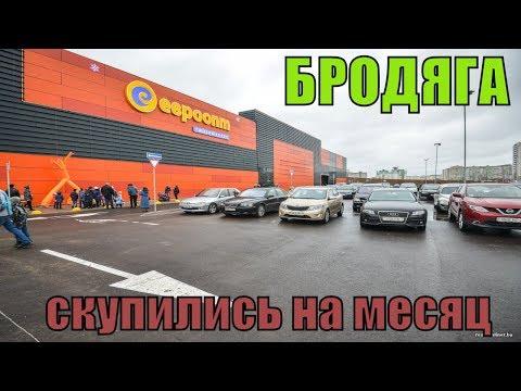 Евроопт/Закупка продуктов/ЦЕНЫ в Беларуси на продукты/Базар